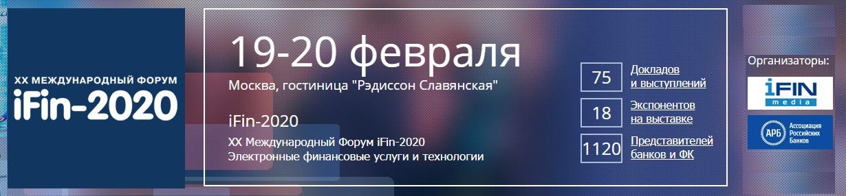 iFin-2020  международный форум:  Электронные финансовые услуги и технологии