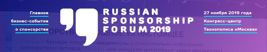 Russian Sponsorship Forum 2019